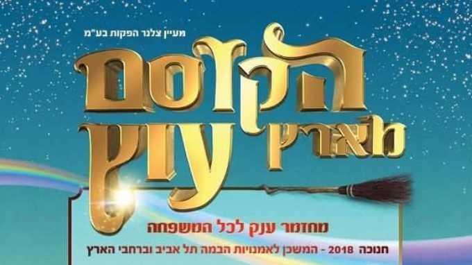 הקוסם מארץ עוץ - חנוכה 2018 - כרטיסים ולוח הופעות