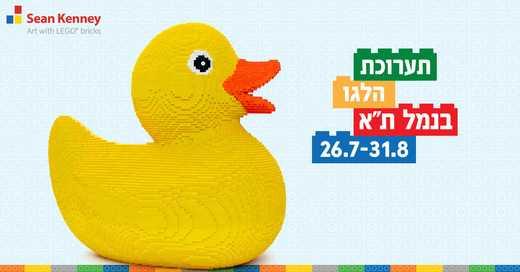 תערוכת הלגו בישראל 2018 - כרטיסים ומחירים