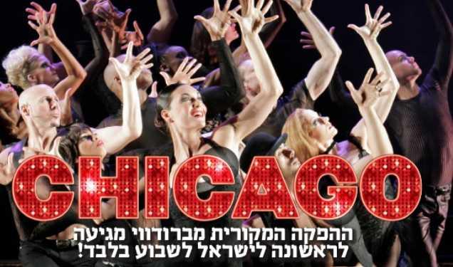 המחזמר שיקגו ינחת בישראל יחד עם שירי מימון במרץ 2019