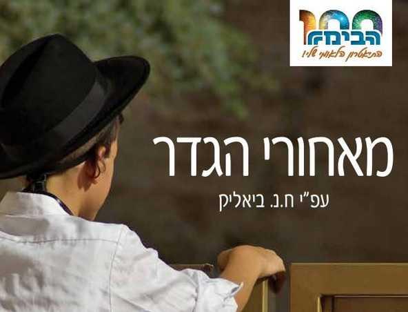 """מאחורי הגדר הבימה 2019 - כרטיסים ב-71 ש""""ח במקום 220 ש""""ח"""