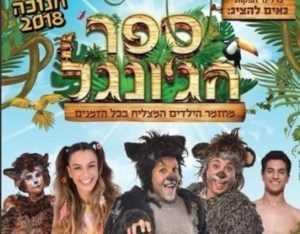 ספר הג'ונגל עם שי ורועי חנוכה 2018 - כרטיסים ולוח הופעות