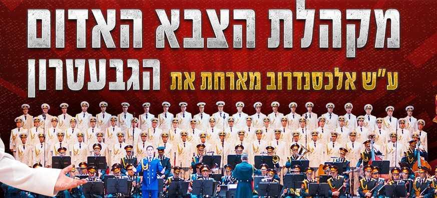 מקהלת הצבא האדום והגבעטרון בישראל 2019 - כרטיסים ולוח הופעות