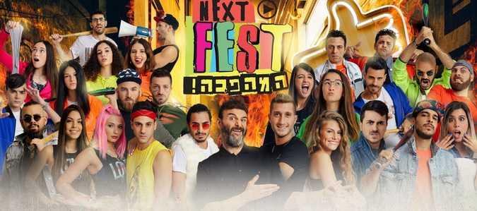 Nextfest (נקסטפסט) חנוכה 2018 - כוכבי הרשת במופע חנוכה חדש!