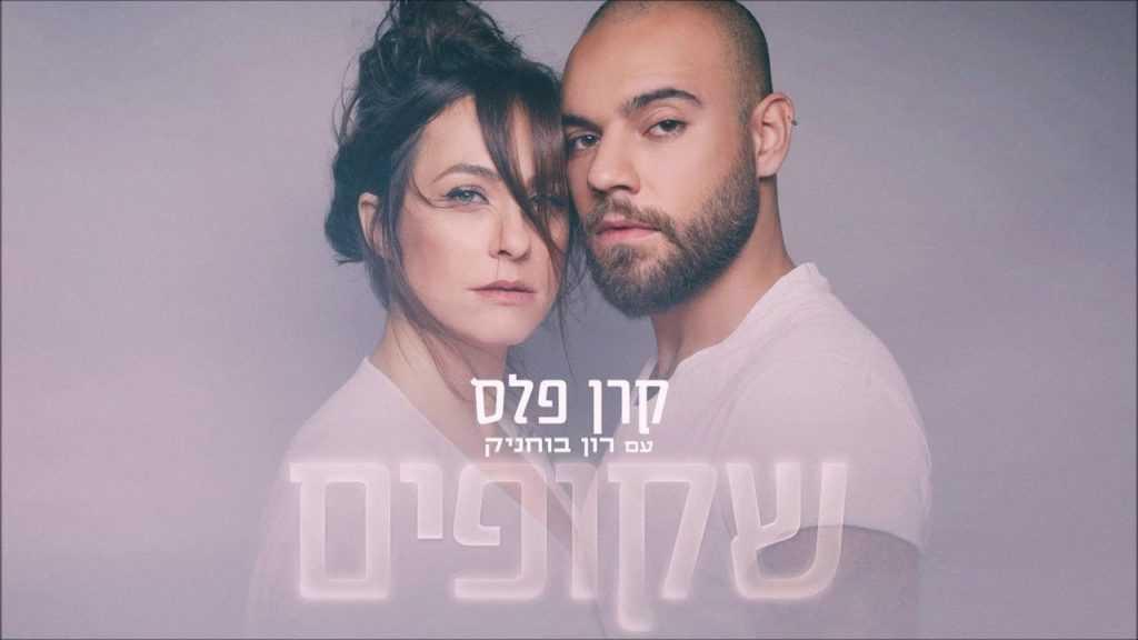 שקופים: קרן פלס ורון בוכניק בשיר מתוך אלבום חדש