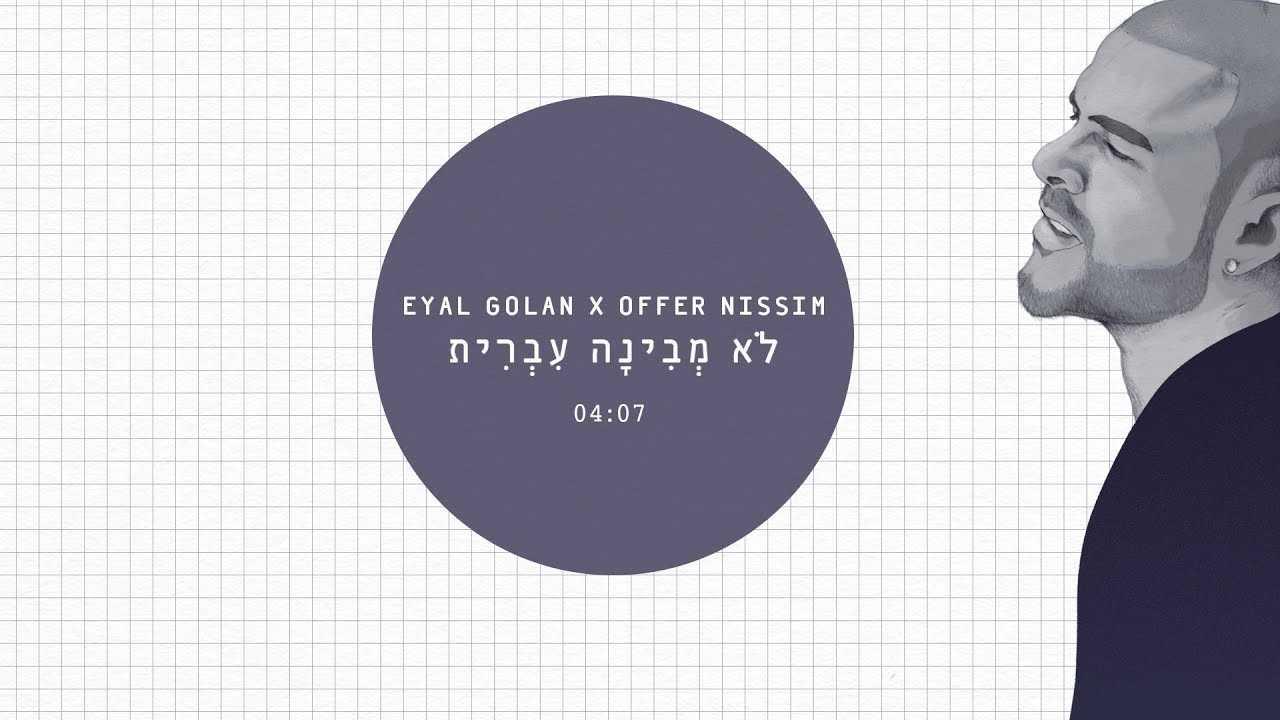 """אייל גולן ועופר ניסים משתפים פעולה עם השיר """"לא מבינה עברית"""""""