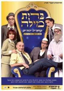 עכישו גם בתיאטרון: הקומיקאי אבי אטינגר ישחק בהצגה ברית מילה