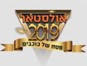אולסטאר 2019 ישראל כרטיסים
