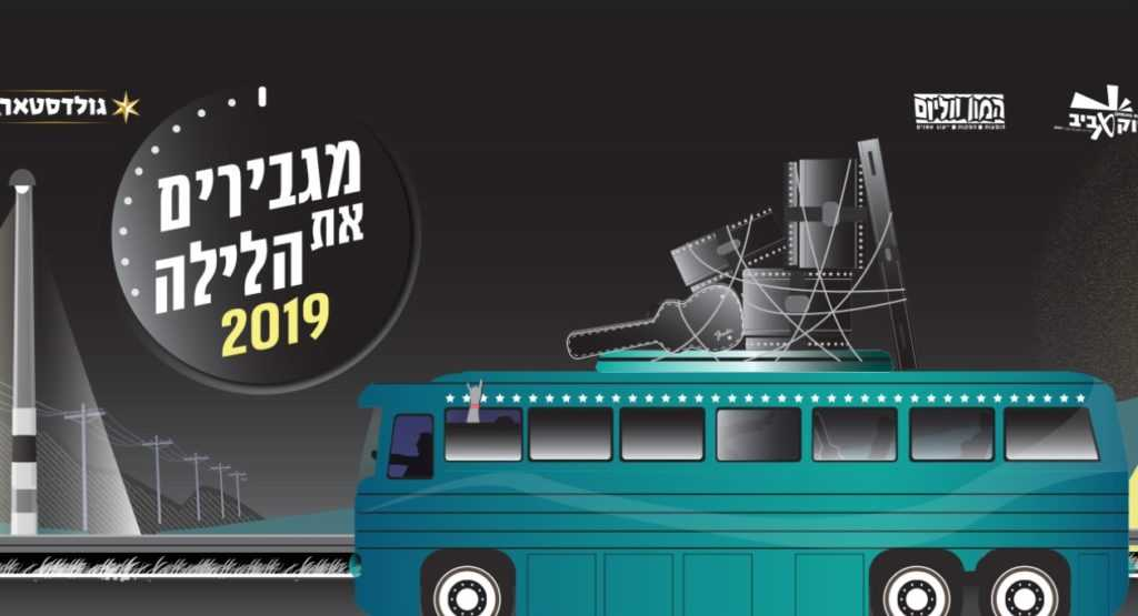מגבירים את הלילה 2019 במסגרת פסטיבל רוק אביב - כל הפרטים!