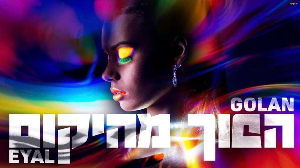 """""""הפוך מהיקום"""" - אייל גולן בשיר נוסף מתוך אלבום חדש"""