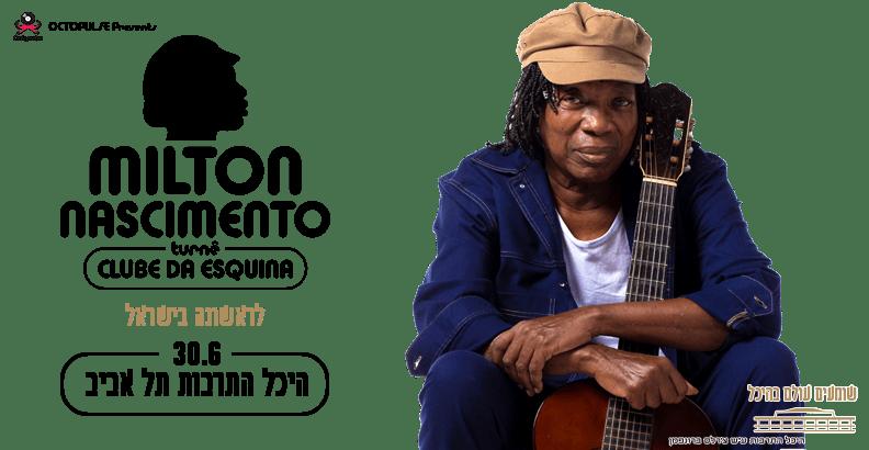 מילטון נסימנטו בישראל 2019 - כרטיסים, הנחות וכל הפרטים