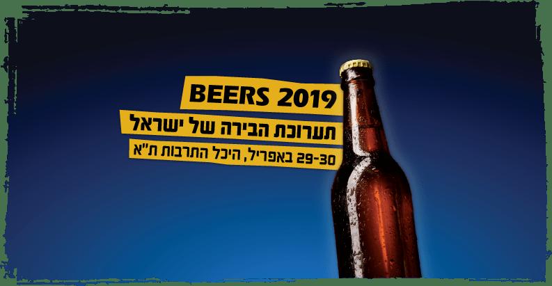 Beers - תערוכת הבירה הגדולה בישראל 2019: כל הפרטים!