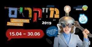 תערוכת המייקרים 2019 בפארק קרסו למדע - כרטיסים ושעות פעילות