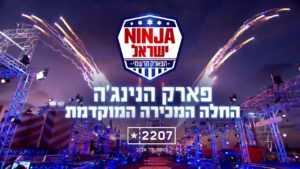 פארק נינג'ה ישראל 2019 - כרטיסים, הנחות וכל הפרטים!