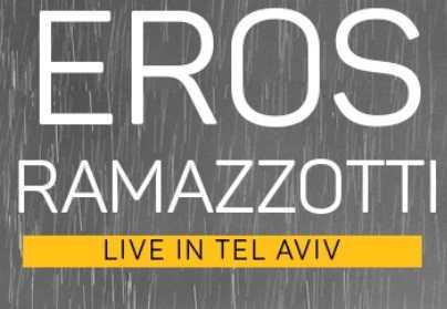 ארוס רמזוטי בישראל