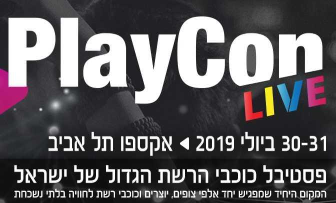 פסטיבל כוכבי הרשת פלייקון (Playcon) 2019 חוזר - כל הפרטים!