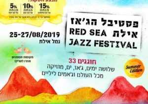 פסטיבל הג'אז באילת 2019 - כרטיסים, מחירים ותאריכים