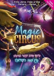 קרקס מג'יק סירקוס מגיע לישראל בקיץ 2019 - כרטיסים ומחירים