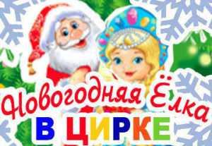 קרקס מוסקבה יגיע לחנוכה 2019 - כמה יעלו כרטיסים? ואיפה קונים?