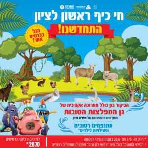 תערוכת גן המפלצות בחי כיף בראשון לציון - מאי ויוני 2019