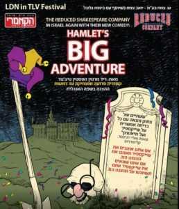 ההרפתקה הגדולה של המלט מגיעה לישראל - כרטיסים וכל הפרטים!