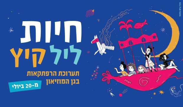 """תערוכת חיות ליל קיץ במוזיאון א""""י בתל אביב 2019 - כרטיסים וכל הפרטים!"""