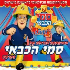 המופע סמי הכבאי מגיע לישראל בסוכות 2019 - כמה עולים כרטיסים?