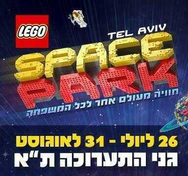 """פארק הלגו """"Lego Space Park"""" בגני התערוכה 2019 - כמה יעלו כרטיסים?"""
