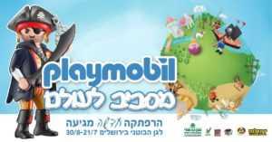 פארק פליימוביל בגן הבוטני ירושלים 2019 - מחירים, כרטיסים וכל הפרטים!