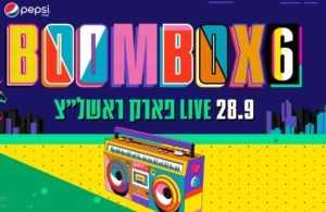 פסטיבל בום בוקס 2019 - כרטיסים, מחירים וכל הפרטים החשובים!