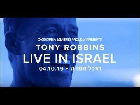 טוני רובינס בישראל 2021 - כמה יעלה לכם כרטיס ואיפה קונים?
