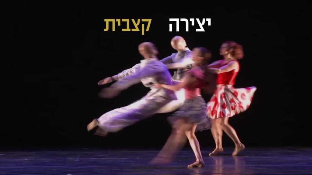 להקת המחול מומיקס (Momix) תופיע בישראל בנובמבר 2019 - כל הפרטים!