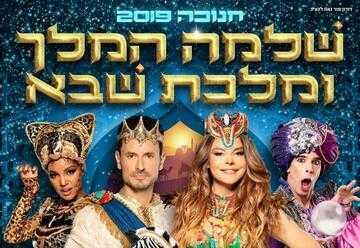 שלמה המלך ומלכת שבא חנוכה 2019 - רינת גבאי וגיא זוארץ במחזמר חדש!
