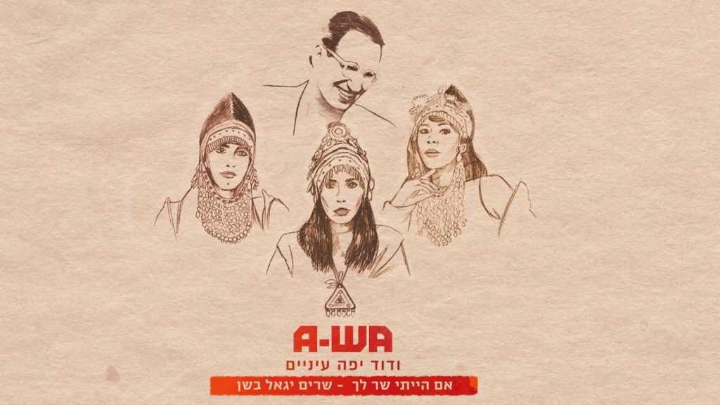 """""""ודוד יפה עיניים"""" - ביצוע מחודש של A-wa לשירו של יגאל בשן"""