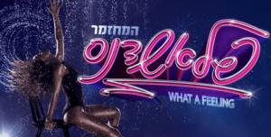 המחזמר פלאשדנס בישראל 2020 - כרטיסים, הנחות, ביקורות ועוד