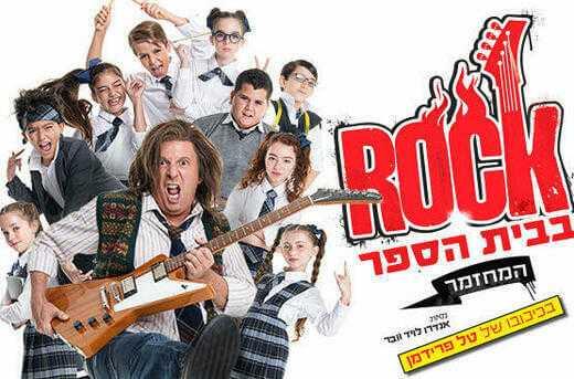 רוק בבית הספר המחזמר - היכן תקנו כרטיסים? וכמה זה יעלה?