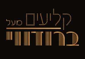 קליעים מעל ברודווי: מחזמר חדש בתיאטרון גשר - כל הפרטים!