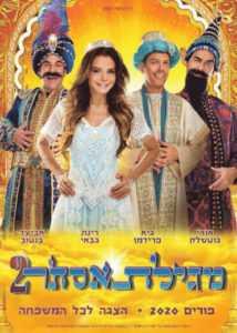 מגילת אסתר 2 הצגה רינת גבאי כרטיסים לוח הופעות 2020