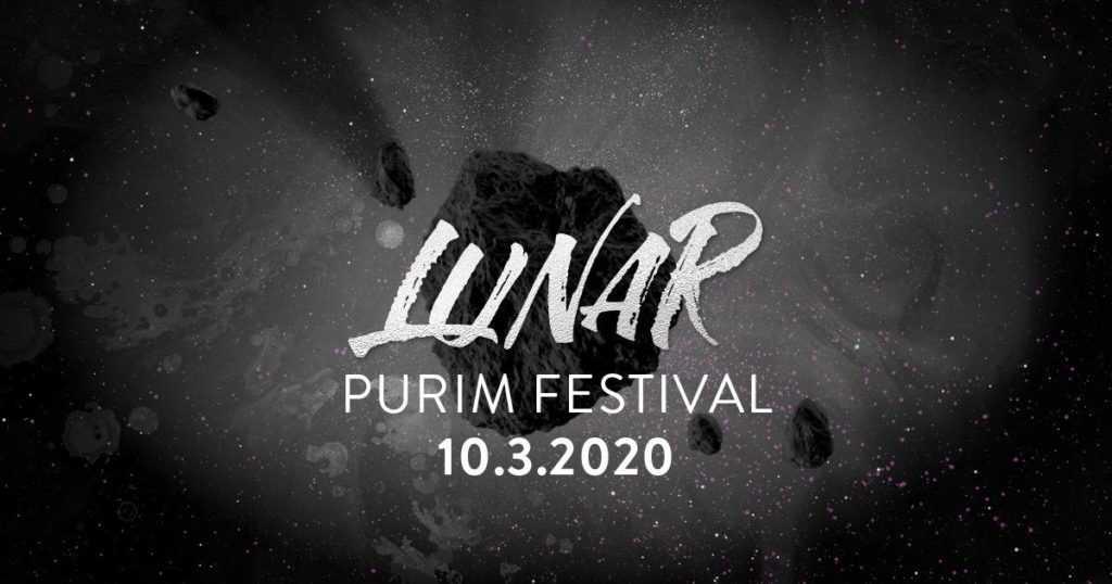 פסטיבל לונאר פורים 2020 כרטיסים מחירים והנחות