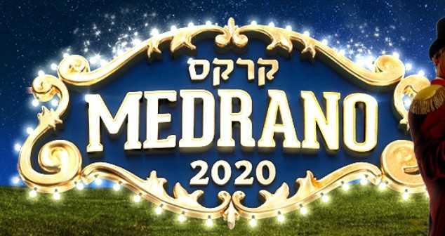 קרקס מדראנו בישראל 2020 כרטיסים ולוח הופעות
