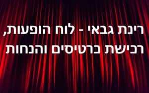 רינת גבאי הופעות 2021 - כרטיסים, הנחות ולוח הצגות עדכני!