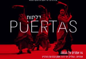 להקת הפלמנקו רמנגאר יוצאת עם מופע חדש - Puertas