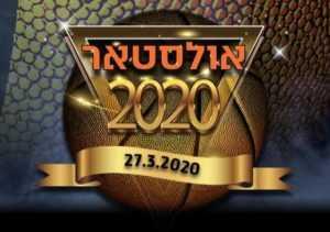 אולסטאר 2020 כרטיסים מחירים הופעות