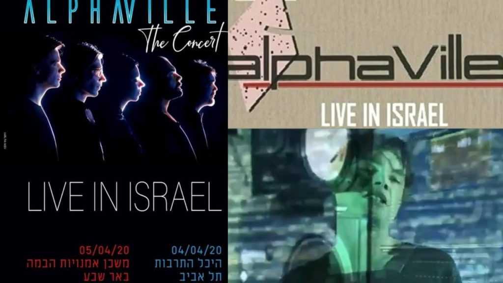 אלפאוויל בישראל 2020 כרטיסים