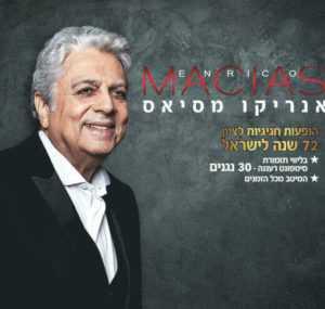 אנריקו מסיאס בישראל 2021 - כרטיסים, הנחות ולוח הופעות עדכני