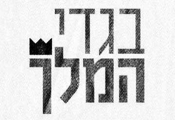 בגדי המלך תיארטון גשר כרטיסים