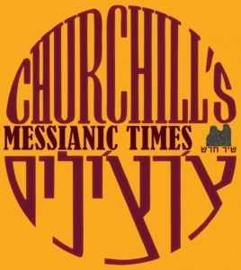 הצרצילים עם שיר חדש Messianic times