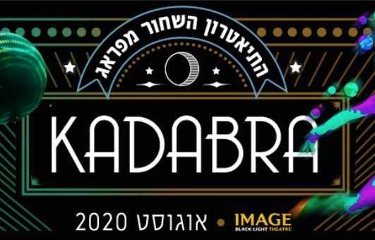 התיאטרון השחור אימאג' בישראל 2020 כרטיסים הנחות מחירים תאריכים לוח הופעות