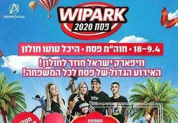 וואי פארק פסח 2020 חולון כרטיסים הנחות תאריכים