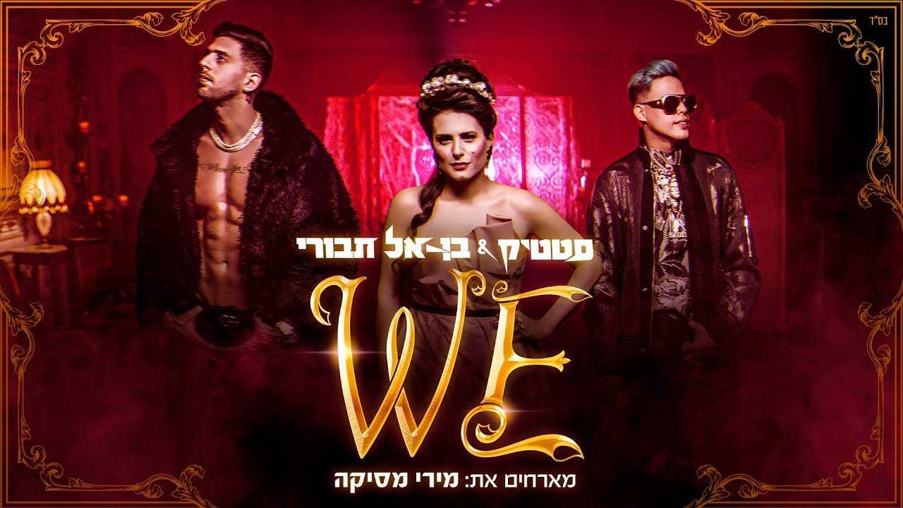 WE - סטטיק ובן אל ומירי מסיקה בשיר חדש: צפו בקליפ