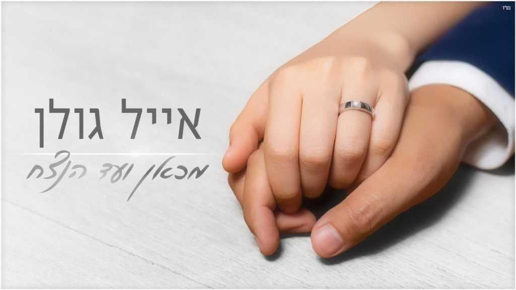 מכאן ועד הנצח: אייל גולן מסכם את החתונה בשיר חדש - צפו